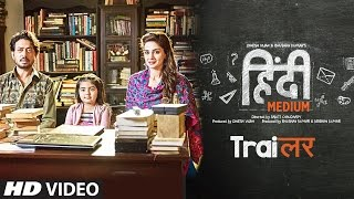 Official Trailer: Hindi Medium | Irrfan Khan | Saba Qamar & Deepak Dobriyal | In Cinemas 19th May