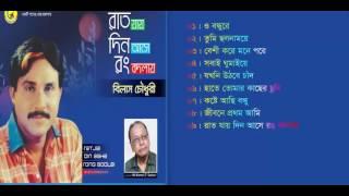 Rat Jay Din Ashe Rong Bodlay By Bilash Chowdhury || Protune || Gaaner Kheya || Bangla New Song