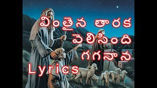 Vinthaina Thaaraka Velisindi Gaganaana Song With Lyrics || Christmas Songs || Jesus Videos Telugu