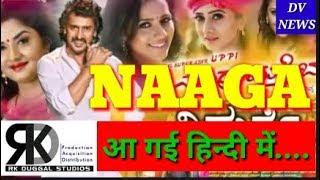 Naaga South Hindi Dubbed Movie Confirm Latest News