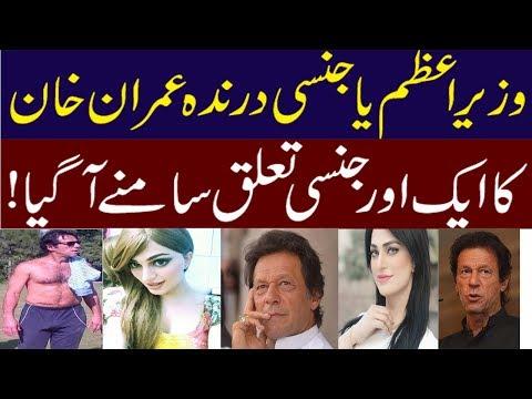 Xxx Mp4 Rimal Ali Vedio Message For Reham Khan Vs Imran Khan HD VEDIO HINDI URDU 3gp Sex