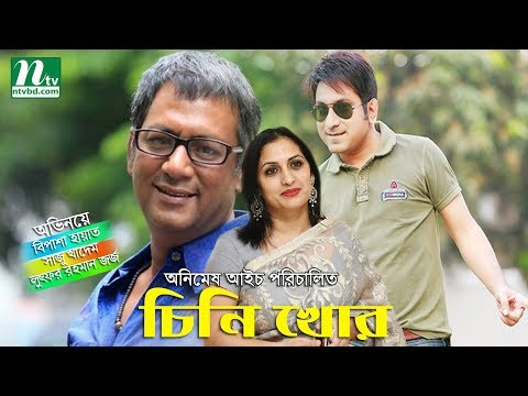 Comedy Bangla Natok