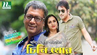 "Comedy Bangla Natok ""Chinikhor"" l Bipasha Hayat, Shaju Khadem, George l Drama & Telefilm"