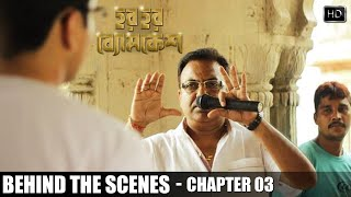 Chapter 3   Behind The Scenes   Har Har Byomkesh   Abir   Ritwik   Sohini   Arindam Sil   2015