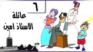 سمير غانم في ״عائلة الأستاذ أمين״ ׀ الحلقة 06 من 30 ׀ عائلة السيد راشد