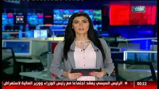 نشرة منتصف الليل من القاهرة والناس 22 مايو
