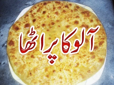 Xxx Mp4 How To Make Aloo Ka Paratha Recipe Pakistani At Home Simple In Urdu Video 2017 3gp Sex