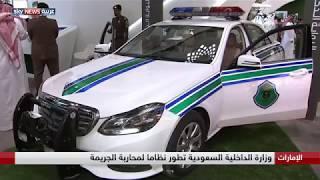 وزارة الداخلية السعودية تطور نظاما لمحاربة الجريمة