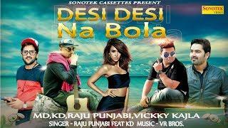 Desi Desi Na Bolya Kar | Raju Punjabi, MD KD, Vickky Kajla - D Naveen - Satti Bajwa - Haryanvi Song