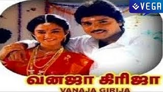 Vanaja Girija Tamil Full Movie : Ramki, Khushboo, Mohini