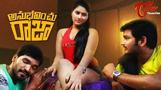 Anubhavinchu Raja | New Telugu Comedy Short Film | From the director of Naaku Pellaindi, Gowri Naidu