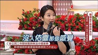女人234 離婚不是世界末日!沒有他 一個人也可以過得很好!!