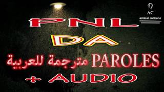 PNL -DA- مترجمة للعربية (avec parole)