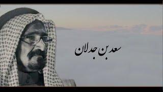 من أجمل قصائد سعد بن جدلان رحمه الله