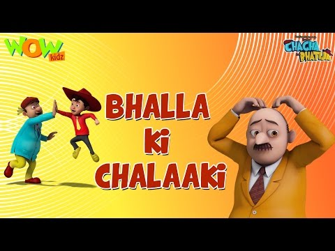 Bhalla Ki Chalaaki - Chacha Bhatija - 3D Animation Cartoon for Kids - As seen on Hungama TV