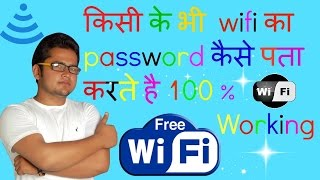 Download [hindi - हिन्दी] how to connect wifi without password - 100% working ll star guruji ll 3Gp Mp4