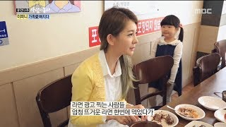 [Human Documentary People Is Good] 사람이 좋다 - Pa-ni takes an advertisement with her family 20170528