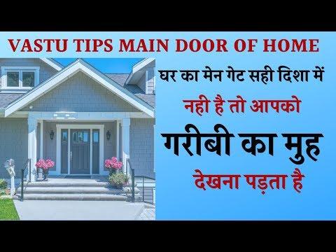 घर का मेन गेट सही दिशा में नही है तो आपको गरीबी का मुह देखना पड़ता है  VASTU TIPS MAIN DOOR OF HOME