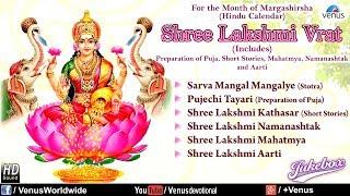 Shree Lakshmi Vrat (Marathi) | Audio Jukebox