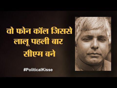 Xxx Mp4 बलिया के चंद्रशेखर ने क्यों की थी लालू की मदद Lalu Yadav। Bihar Political Kisse। Saurabh Dwivedi 3gp Sex