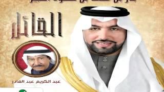 Abd EL Kerem Abd EL Kader … Sheaa | عبدالكريم عبدالقادر … شي