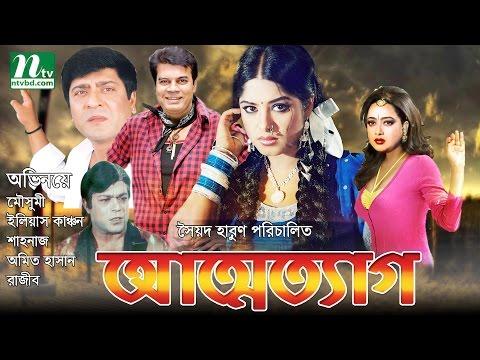 Bangla Movie Attoteg (আত্মত্যাগ) | Moushumi, Ilias Kanchan, Shahnaz, Razib by Syed Harun