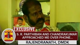 Exclusive : S. R. Parthiban and Chandrakumar approached me over Phone - Rajendranath, DMDK