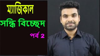 সন্ধি || ব্যঞ্জন সন্ধি || Sondi || Bangla Tutorial with Saklain Oddri || Bangla Grammar