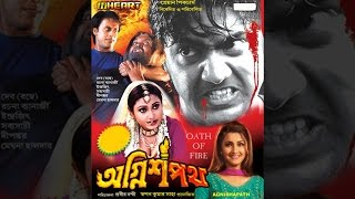 Bengali Suspense Movie | Agnisapath (2006) | Dipankar Dey |  Rachana Banerjee | Full Movie