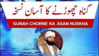 Gunah chorne ka asan nuskha By Maulana Raza Saqib Mustafai