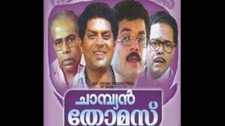 Champion Thomas 1990: Full Malayalam Movie | Jagathy Sreekumar | Mukesh | Janardhanan