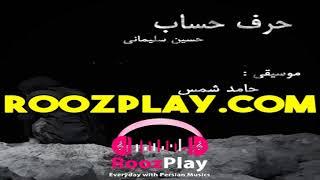 Hossein Soleimani   Harfe Hesab 128