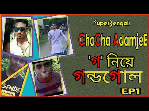 Xxx Mp4 Chacha Admajee Ga Niya Gondogol Ep1 Bangla Web Series Rahmot Jamy SuperBengali Original 3gp Sex