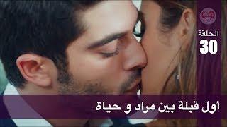 الحب لا يفهم الكلام – الحلقة 30 | أول قبلة بين مراد و حياة