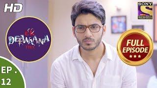 Ek Deewaana Tha - एक दीवाना था - Ep 12 - Full Episode - 7th November, 2017