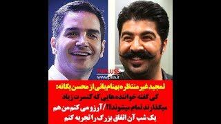 تمجید غیرمنتظره بهنام بانی از محسن یگانه!