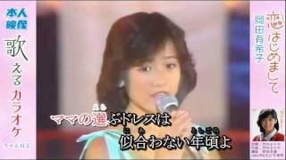 岡田有希子-恋、はじめまして 歌えるカラオケ 本人映像