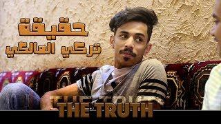 ذا تروث #الحقيقة : تركي المالكي The Truth Ep01
