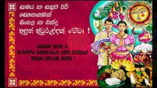 happy sinhala and tamil new year wishes