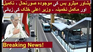 Peshawar BRT Current Status, Completion Date and Cost Details By CM KPK