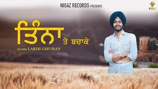 New Punjabi Songs 2018 | Tinna To Bachake | Lakhi Ghumaan | Nigaz Records | Latest Songs