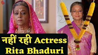 Dr.Hathi के बाद Nimki Mukhiya की Actress Rita का हुआ निधन, ICU में थी भर्ती