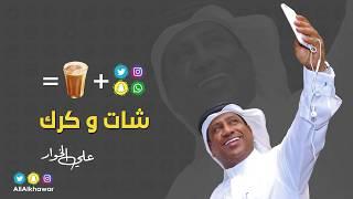 قصيدة شات وكرك - الشاعر علي الخوار HD