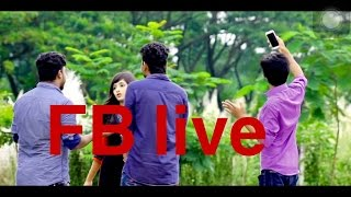 Facebook Live | bangla new funny video | by we are awesome people.