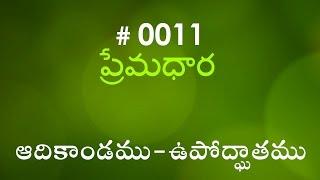Genesis ఆదికాండము - ఉపోద్ఘాతము (#0011) Telugu Bible Study Premadhara RRK