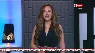 الحياة أحلي مع جيهان منصور | فقرة أهم وأخر الاخبار 23-9-2018