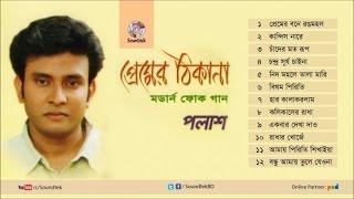 Polash - Premer Thikana