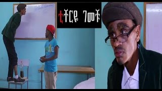Teacher Gemchu (''ቲቸርዬ ገመቹ'' ) New Amharic comedy 2017