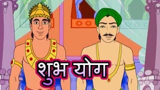 Shub Yog - Hindi Story for Children | Panchatantra Kahaniya | Moral Short Stories for Kids