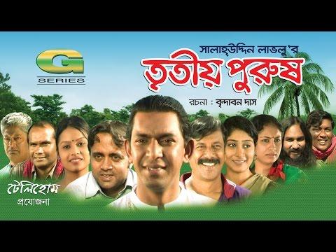 Trityo Purush | Drama | Chanchal Chowdhury | Brindabon Das | A Kh M Hasan